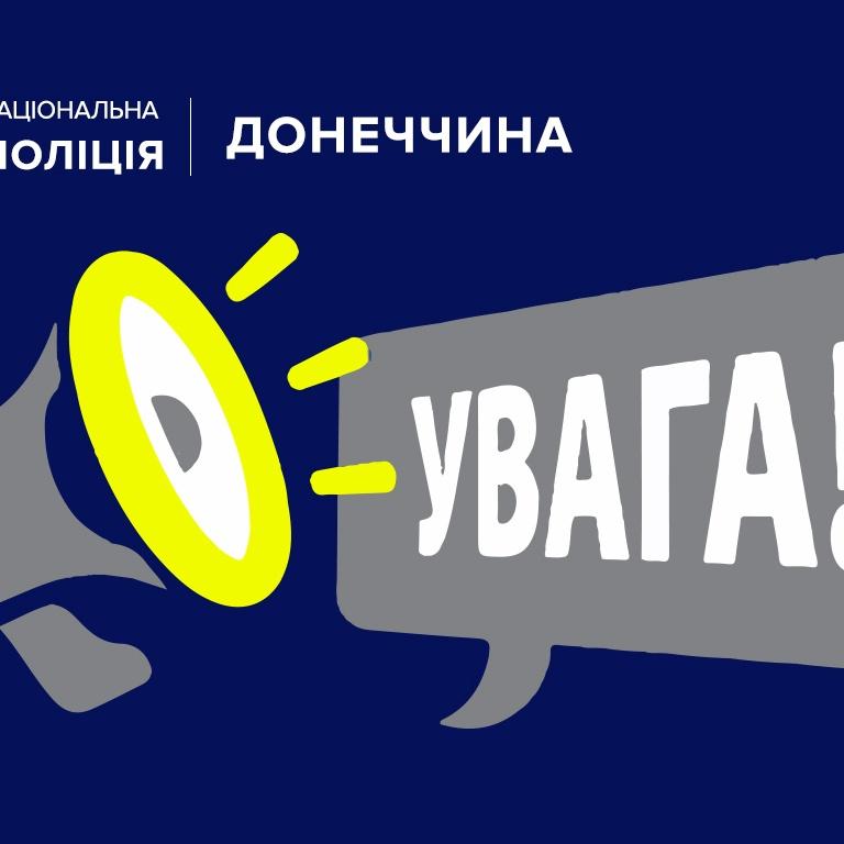 """Славянские полицейские предупреждают об """"оконных"""" аферистах"""