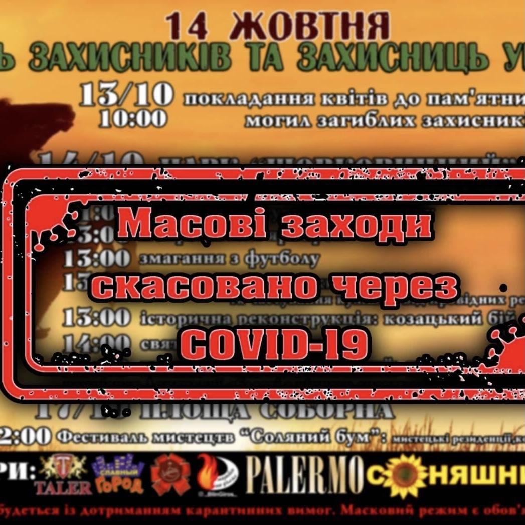В Славянске отменяют все массовые меропрития